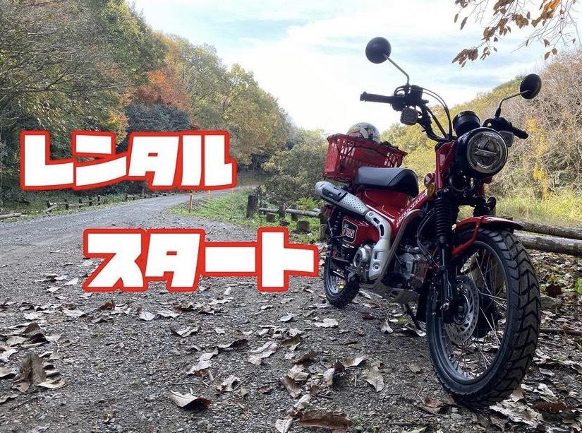 【レンタル開始】ハンターカブ125